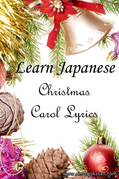 Japanese Christmas Carols